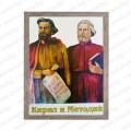 Голям портрет с ликовете на Кирил и Методий в рамка със стъкло