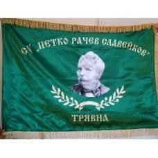 Училищно знаме от сатен с ресни