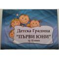 Знаме на детска градина