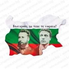 Магнитен сувенир карта на България с ликовете на Христо Ботев и Васил Левски