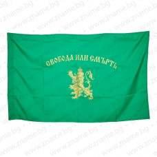 """Знаме """"Свобода или смърт"""" печат"""