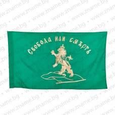 Знаме за Априлското въстание ушито от Райна Княгиня