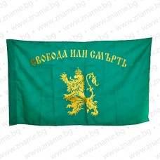 """Знаме """"Свобода или смърт"""" бродирано"""
