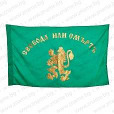 """Знаме """"Свобода или смърт"""" с двустранна апликация"""